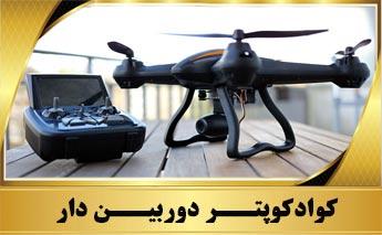 خرید کواد کوپتر دوربین دار | خرید پهپاد و ماشین کنترلی