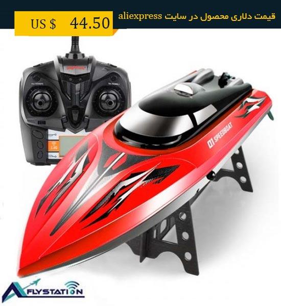 قایق کنترلی سایما syma Q1