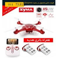 کوادکوپتر دوربین دار syma X5UW همراه با باتری هدیه