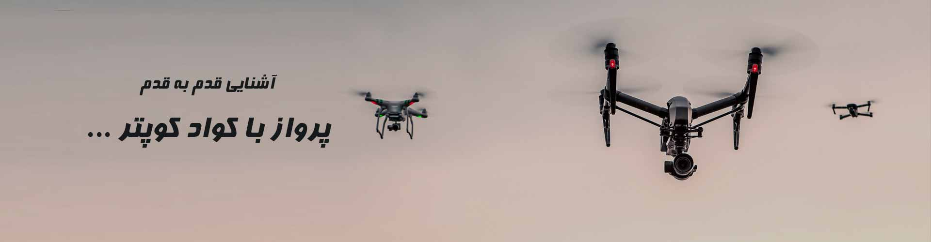 آموزش قدم به قدم پرواز کوادکوپتر