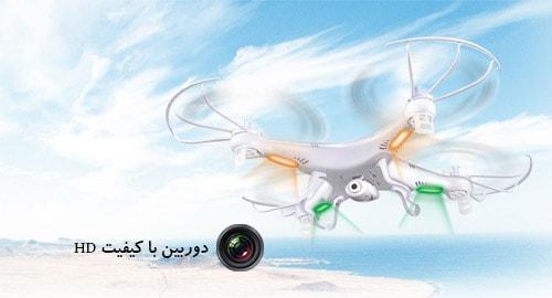 کوادکوپتر syma X5C یک کوادکوپتر کوچک است که دارای ظاهر جذاب ، قیمت مناسب و ویژگی های جالب توجهی است. این کوادکوپتر با استفاده از آخرین تکنولوژی پرواز (ژیروسکوپ 6 محوره) ، سیستم های کنترلی و قفل سه بعدی توانایی اجرای پرواز بسیار زیبایی را به خلبانان حتی خلبانان مبتدی میدهد. با کمک دوربین این کوادکوپتر که دارای کیفیت HD است، میتوانید تصاویر و ویدیوهای زیبای هوایی را روی کارت حافظه ثبت و ضبط کرده و پس فرود از مشاهده آن ها لذت ببرید.