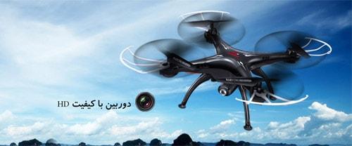کوادکوپتر syma X5SC یک کوادکوپتر جمع و جور است که دارای ظاهر جذاب و ویژگی های جالب توجهی است. این پهپاد ی کوچک با استفاده از آخرین تکنولوژی پرواز (ژیروسکوپ 6 محوره) ، سیستم های کنترلی و قفل سه بعدی توانایی اجرای پرواز بسیار زیبایی را به خلبانان حتی خلبانان مبتدی میدهد. این کوادکوپتر دارای یک دوربین با کیفیت HD است که امکان ثبت و ذخیره سازی تصاویر و ویدیوهای زیبای هوایی را به کاربر میدهد. بعد از فرود X5SC  میتوانید از تصاویر زیبایی که ثبت کرده اید، لذت ببرید.