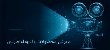 معرفی محصولات با دوبله فارسی